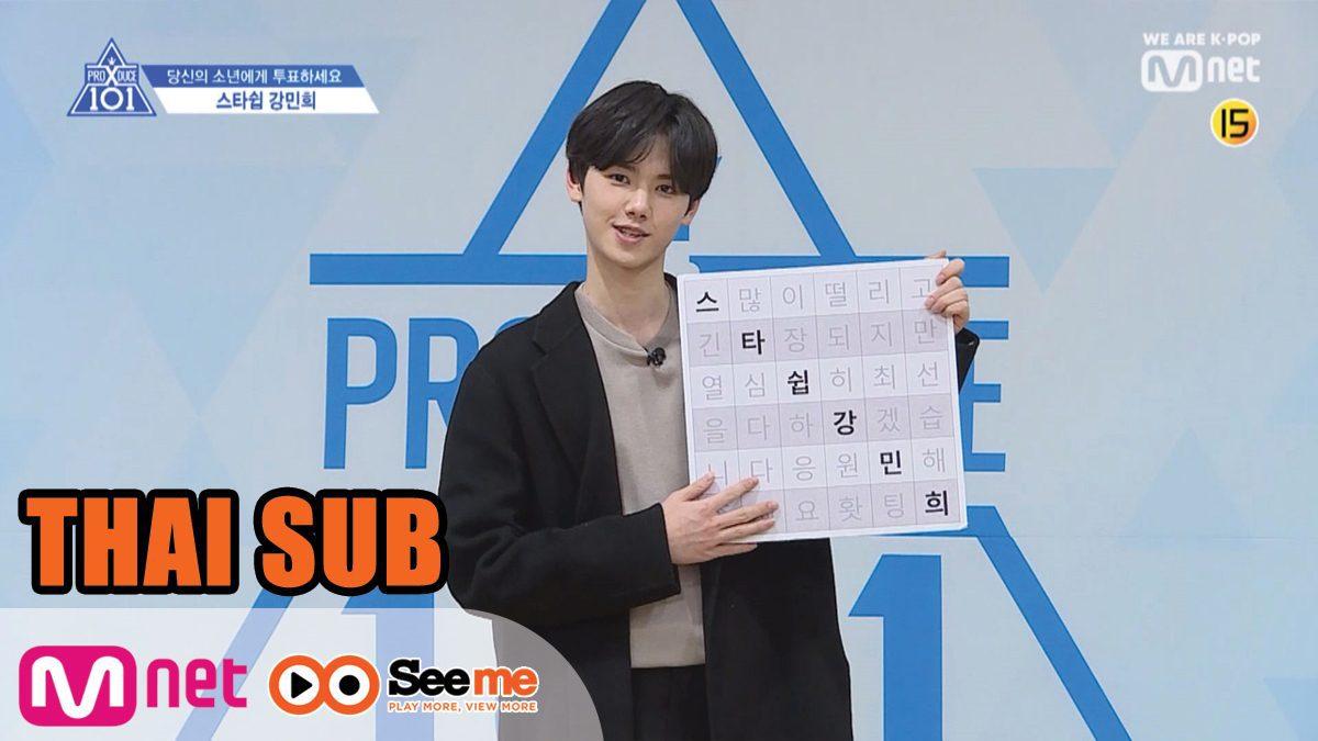[THAI SUB] แนะนำตัวผู้เข้าแข่งขัน | 'คัง มินฮี' 강민희 I จากค่าย STARSHIP Entertainment 190314 EP.0