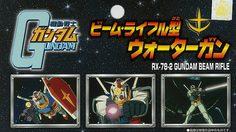 ปืนฉีดน้ำ Gundam Beam Rifle และ Zaku II Machine Gun สงกรานต์นี้สวมวิญญาณเป็นนักบินกันดั้มกันเถอะ