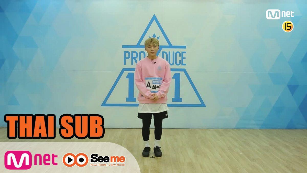 [THAI SUB] วีดีโอประเมินผลเซ็นเตอร์ | 'ชเว ซูฮวาน' CHOI SU HWAN I เด็กฝึกหัดอิสระ