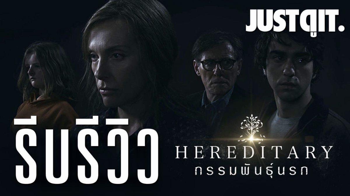 """รีบรีวิว HEREDITARY กรรมพันธุ์นรก """"หนังสยองแห่งปีที่คุณต้องดู!"""" #JUSTดูIT"""