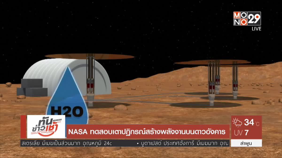 NASA ทดสอบเตาปฏิกรณ์สร้างพลังงานบนดาวอังคาร
