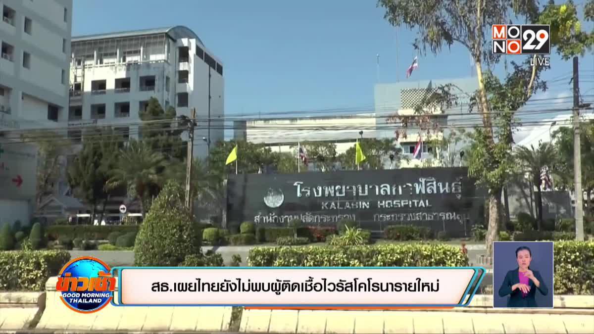 สธ.เผยไทยยังไม่พบผู้ติดเชื้อไวรัสโคโรนารายใหม่