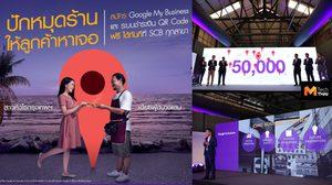 SCB จับมือ Google ปักหมุดร้านค้าทั่วประเทศให้โชว์ข้อมูลร้านบน Google My Business