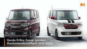 Honda N-Box Keicar ยอดนิยมขึ้นเเท่นรถยนต์ขายดีที่สุดปี 2019 ที่ญี่ปุ่น