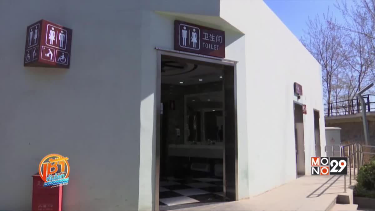 จีนทุ่มกว่าแสนล้าน 'ปฏิวัติ' ห้องน้ำจุดท่องเที่ยว