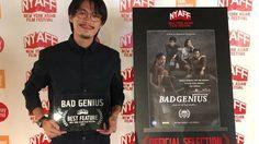 แรงไม่หยุดฉุดไม่อยู่! ฉลาดเกมส์โกง ซิวรางวัลภาพยนตร์ยอดเยี่ยม จาก New York Asian Film Festival 2017
