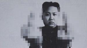 มุดดินส่องดู เกาหลีเหนือ เมืองลับแล เรื่องลับ ๆ ที่โลกไม่ (ได้) รู้