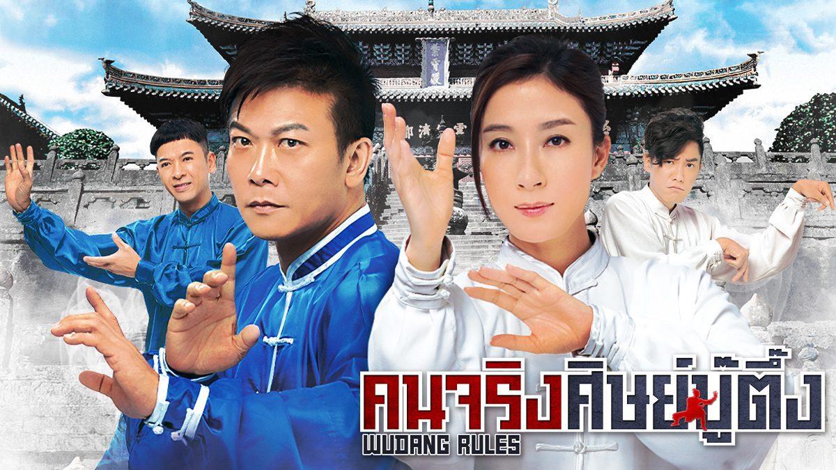 ตัวอย่างซีรีส์ คนจริงศิษย์บู๊ตึ๊ง Wudang Rules