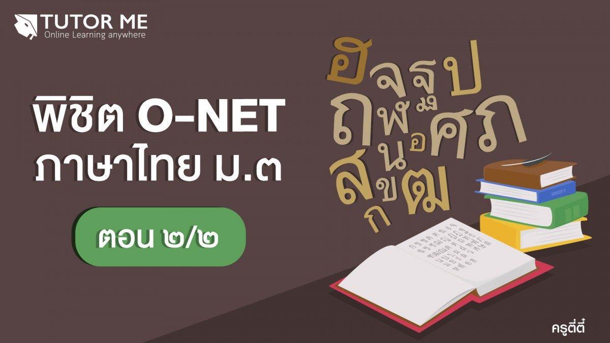 แนะนำคอร์สเรียนพิชิต O-NET ภาษาไทย ม.3 ตอน 2/2