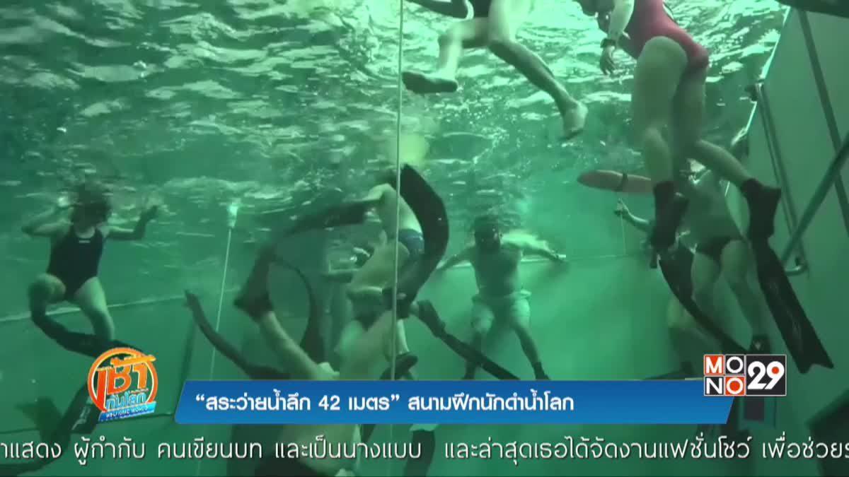 """""""สระว่ายน้ำลึก 42 เมตร"""" สนามฝึกนักดำน้ำโลก"""