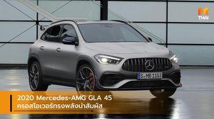 2020 Mercedes-AMG GLA 45 ครอสโอเวอร์ 2.0 ลิตรเทอร์โบทรงพลังน่าสัมผัส