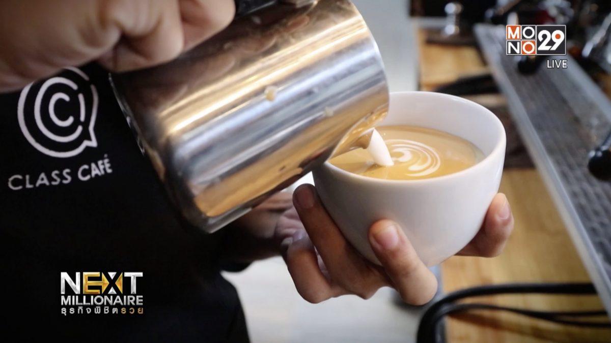 "Next Millionaire ธุรกิจพิชิตรวย ตอน ""Blue Gold"" กาแฟขี้ชะมดแดนอีสาน ติดปีกโตตลาดพรีเมี่ยม"