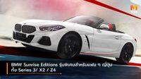 BMW Sunrise Editions รุ่นพิเศษสำหรับแฟน ๆ ญี่ปุ่น ทั้ง Series 3/ X2 / Z4