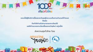 100เดียวเที่ยวทั่วไทย วันแรกเต็มแล้ว!