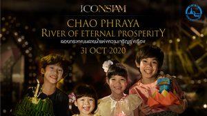 """ปักหมุดเตรียมลอยกระทงที่ไอคอนสยามที่งาน """"ICONSIAM Chao Phraya River of Eternal Prosperity"""" รับพลังความสุขกับงานลอยกระทงบนสายน้ำแห่งความเจริญรุ่งเรือง ที่ไอคอนสยาม"""