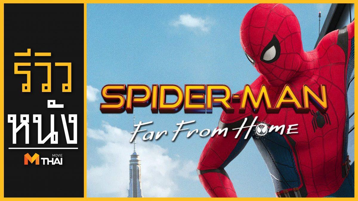 รีวิวหนัง Spider-Man: Far From Home