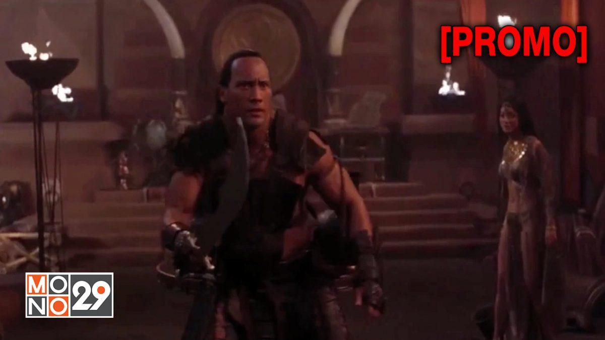 The  Scorpion King ศึกราชัญ์แผ่นดินเดือด [PROMO]