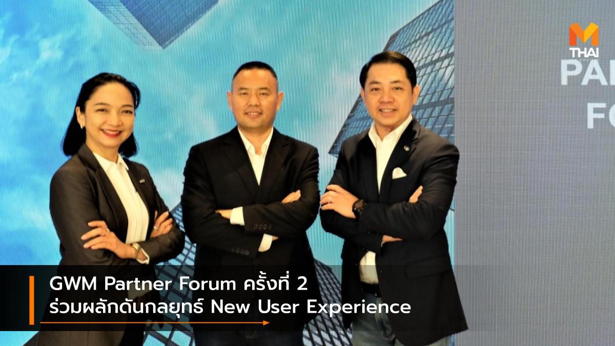 GWM Partner Forum ครั้งที่ 2 ร่วมผลักดันกลยุทธ์ New User Experience