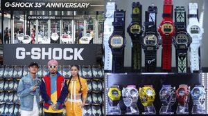 G-SHOCK รวมพลสายขบถเพื่อฉลองครบรอบ 35 ปี เปิดเฟสติวัลสุดอลังการ The Era of Rebel