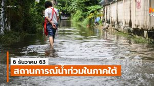 น้ำท่วมภาคใต้ยังคงมีน้ำท่วมขัง แม้ฝนจะลดลงแล้ว