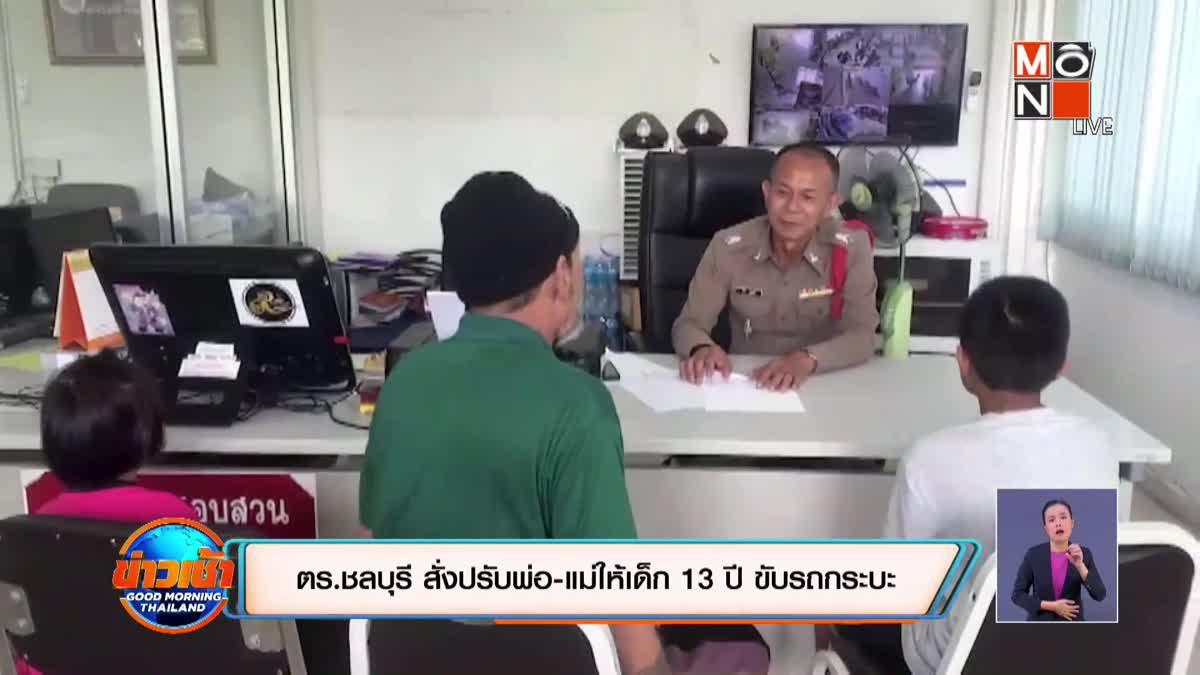 ตร.ชลบุรี สั่งปรับพ่อ-แม่ให้เด็ก 13 ปี ขับรถกระบะ