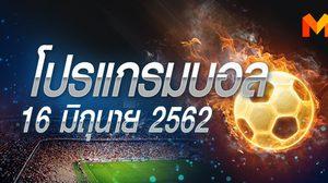 โปรแกรมบอล วันอาทิตย์ที่ 16 มิถุนายน 2562