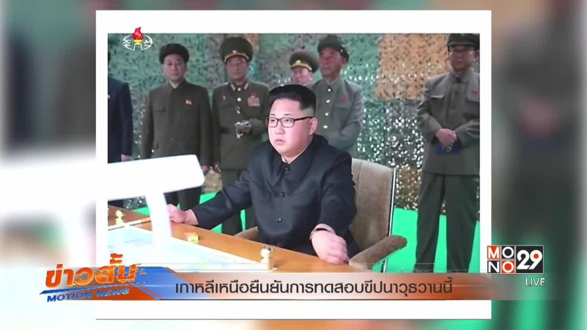 เกาหลีเหนือยืนยันการทดสอบขีปนาวุธวานนี้