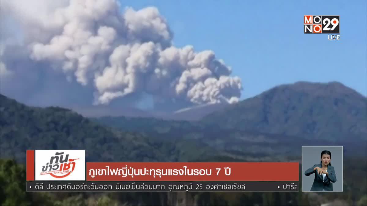 ภูเขาไฟญี่ปุ่นปะทุรุนแรงในรอบ 7 ปี