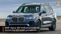 BMW Alpina XB7 อีกขั้นของเอสยูวีเรือธง สมรรถนะใหม่ 621 แรงม้า แรงหรูจัดเต็ม
