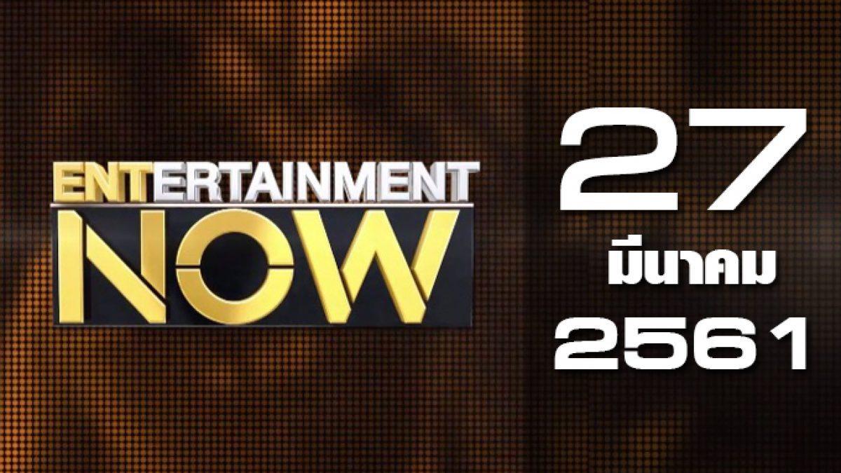 Entertainment Now Break 1 27-03-61