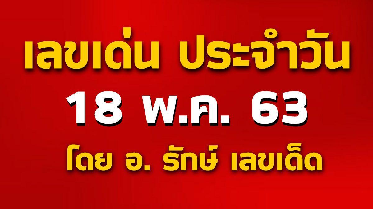 เลขเด่นประจำวันที่ 18 พ.ค. 63 กับ อ.รักษ์ เลขเด็ด