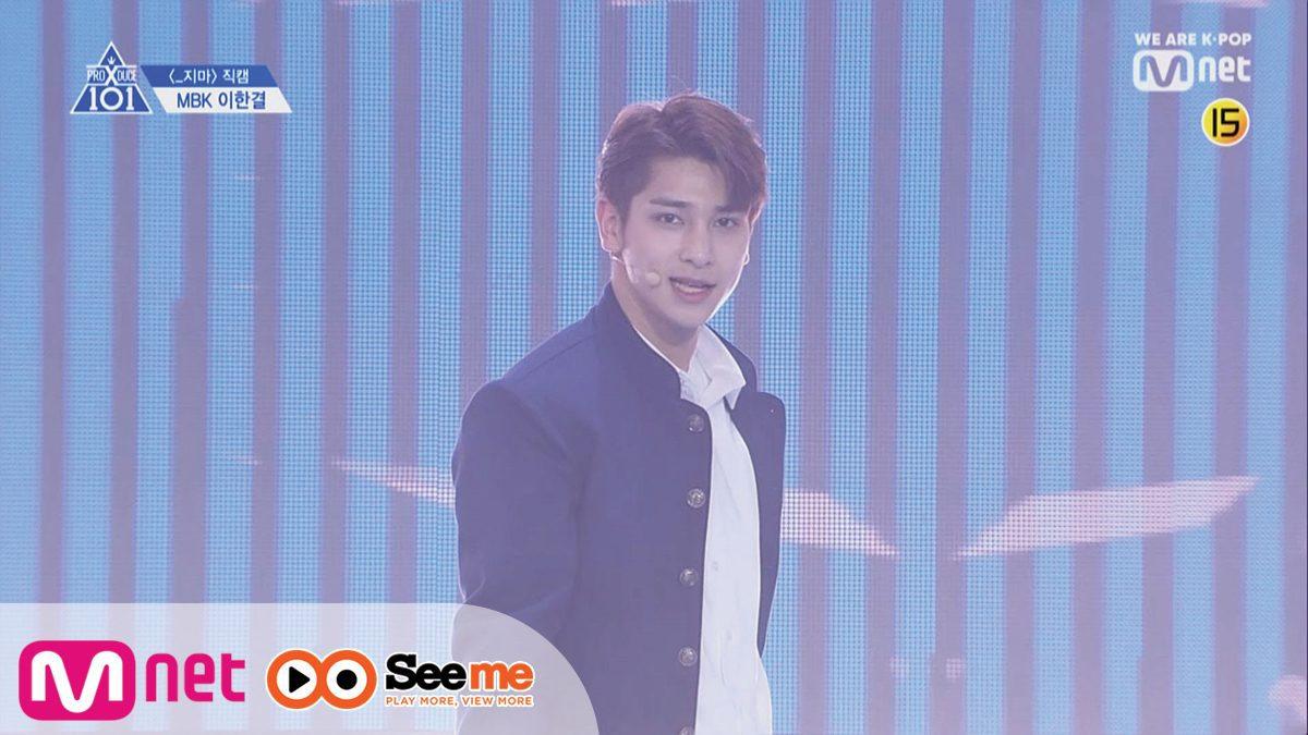 PRODUCE X 101 [Fancam] 'อี ฮันกยอล' LEE HAN GYUL | จากค่าย MBK ′_지마(X1-MA)′