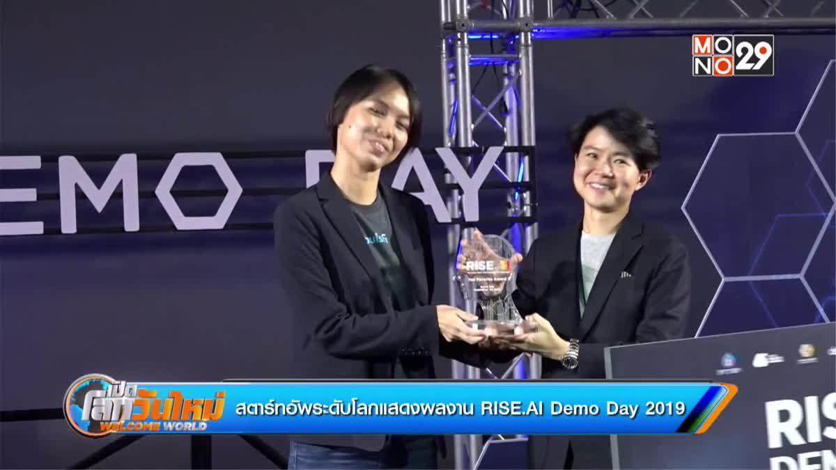 สตาร์ทอัพระดับโลกแสดงผลงาน RISE.AI Demo Day 2019