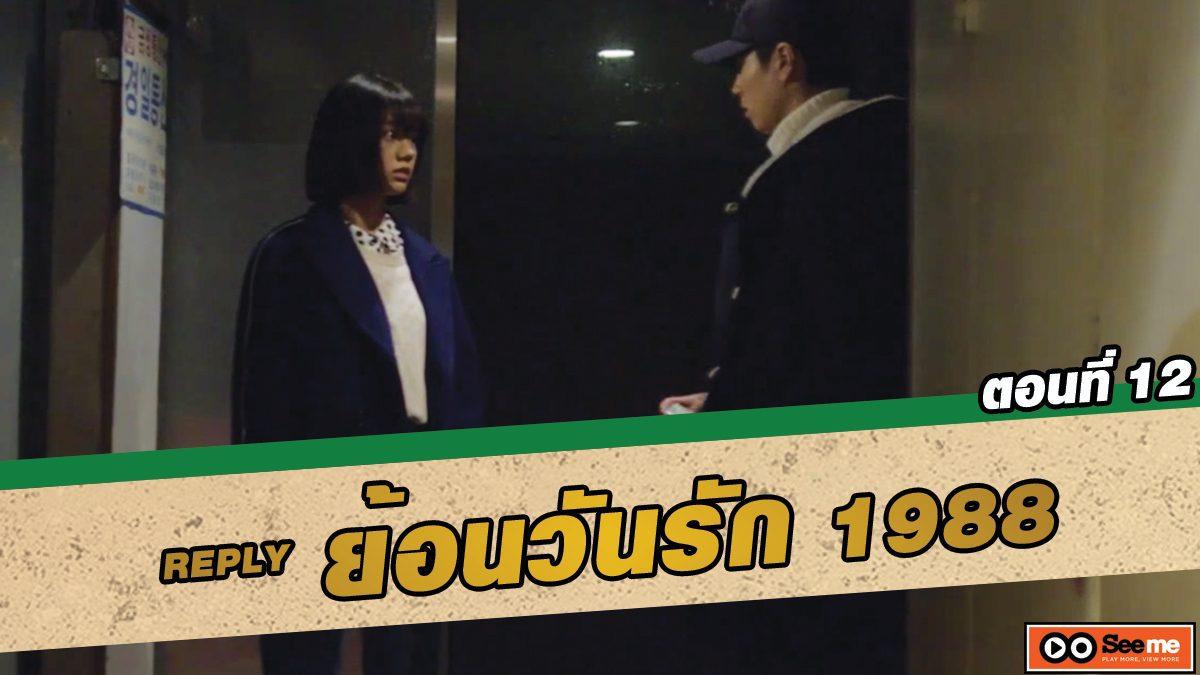 ย้อนวันรัก 1988 (Reply 1988) ตอนที่ 12 ไปเถอะ ฉันจะรออยู่ตรงนี้  [THAI SUB]