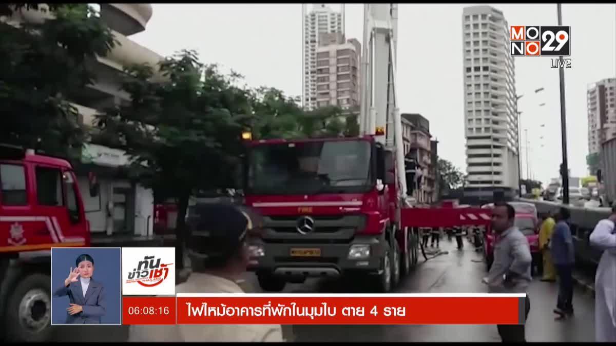 ไฟไหม้อาคารที่พักในมุมไบ ตาย 4 ราย