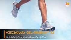 ASICS เปิดตัวรองเท้าวิ่งรุ่นใหม่ล่าสุด GEL-NIMBUS™ 22