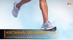 ASICS เปิดตัวรองเท้าวิ่งรุ่นใหม่ล่าสุด GEL-NIMBUS™ 22