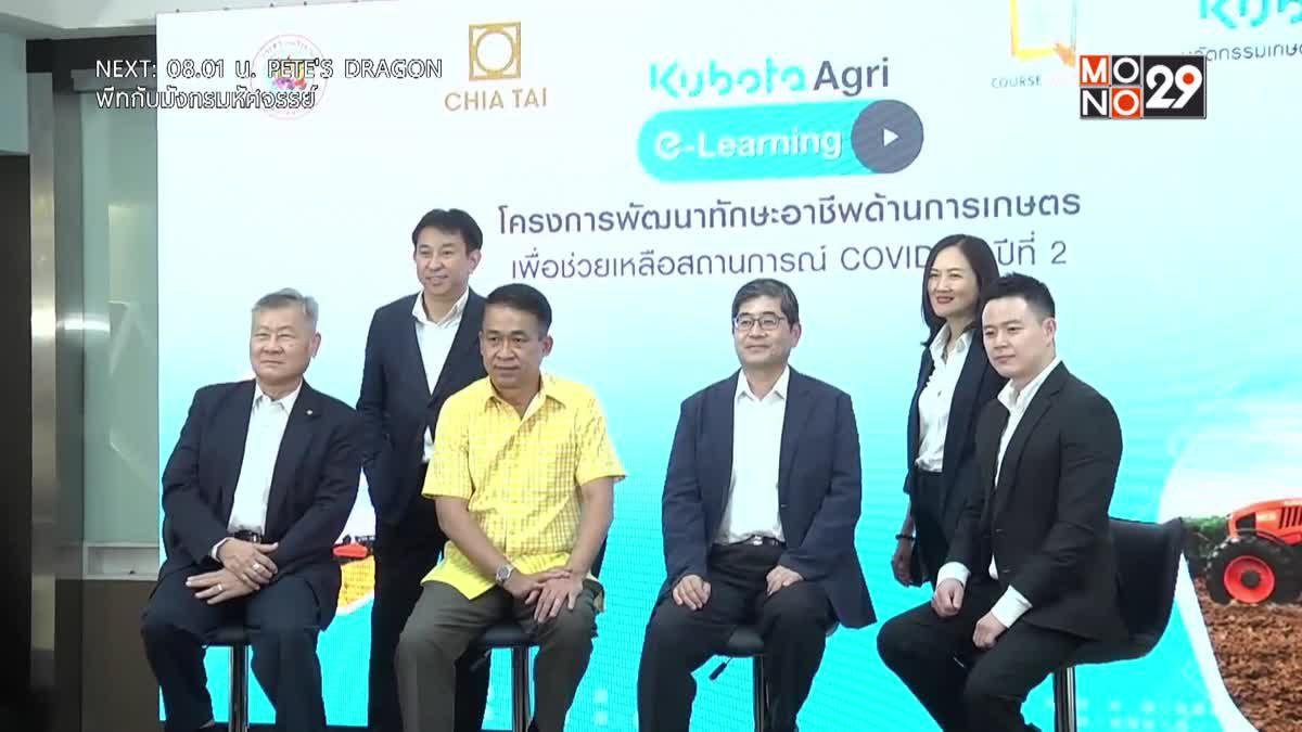 สยามคูโบต้า จับมือพันธมิตร เปิดหลักสูตร KUBOTA Agri e-Learning