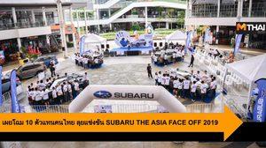 เผยโฉม 10 ตัวแทนคนไทย ลุยแข่งขัน SUBARU THE ASIA FACE OFF 2019