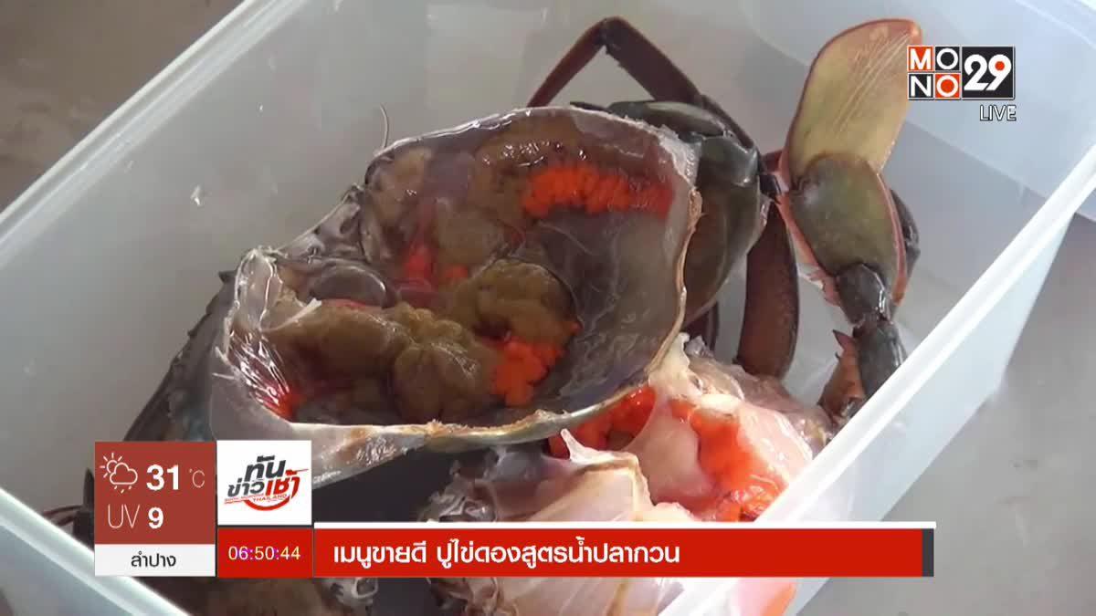 เมนูขายดี ปูไข่ดองสูตรน้ำปลากวน