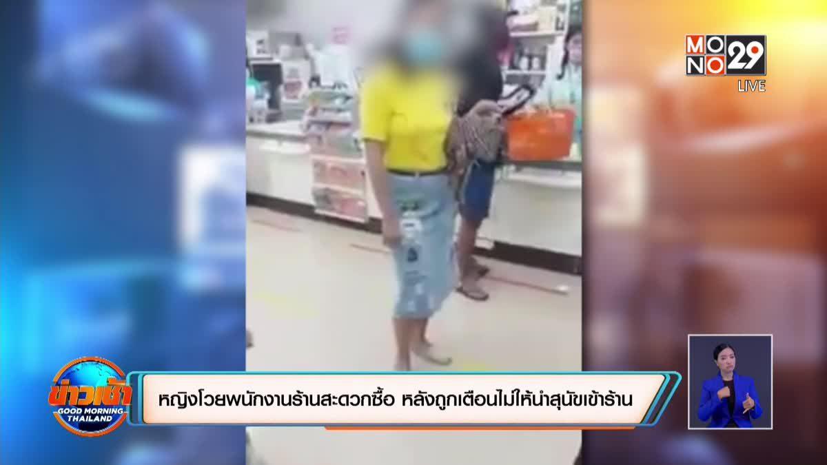 หญิงโวยพนักงานร้านสะดวกซื้อ หลังถูกเตือนไม่ให้นำสุนัขเข้าร้าน