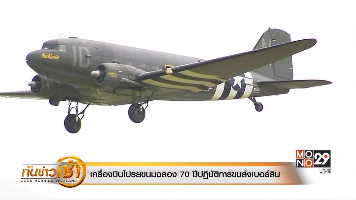 เครื่องบินโปรยขนมฉลอง 70 ปีปฏิบัติการขนส่งเบอร์ลิน