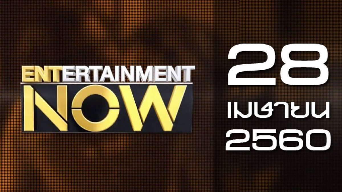Entertainment Now 28-04-60