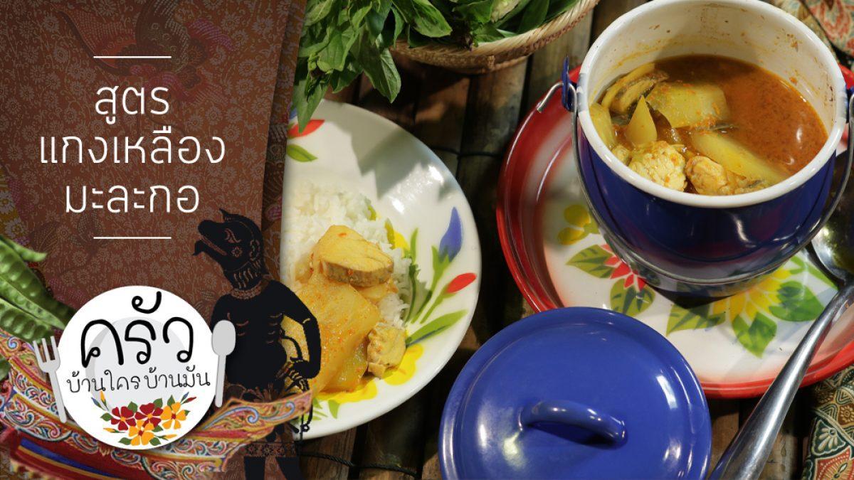 สูตร แกงเหลืองมะละกอปลากะพง เมนูอาหารใต้ หากินยาก