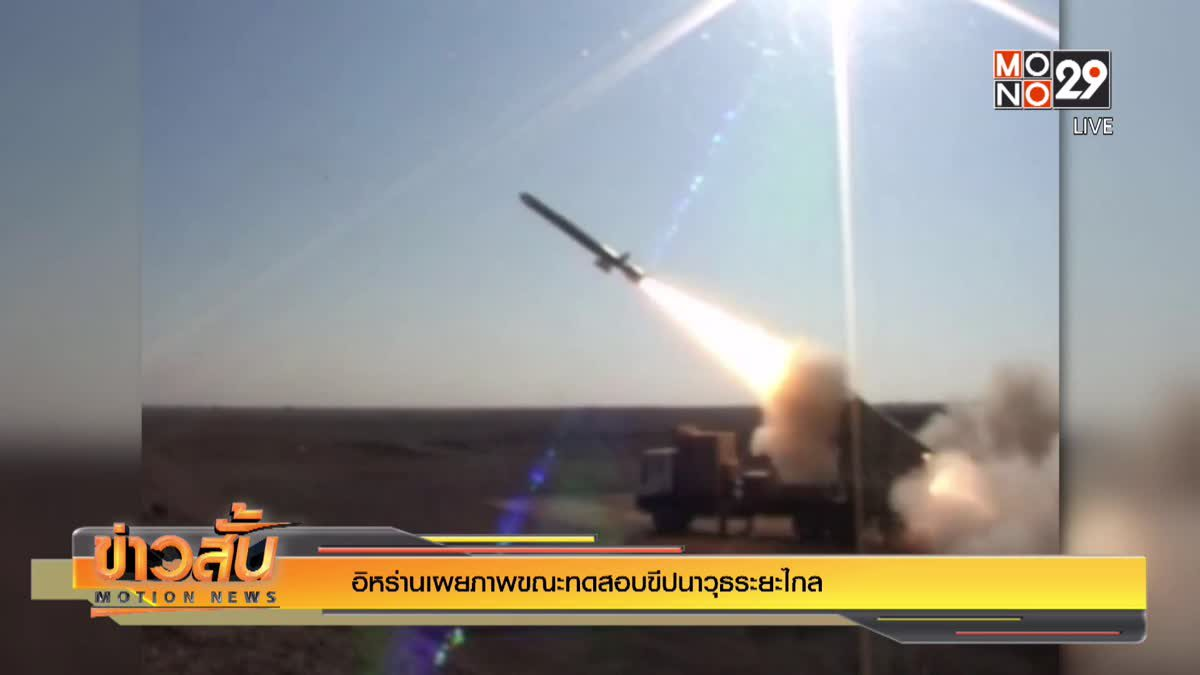อิหร่านเผยภาพขณะทดสอบขีปนาวุธระยะไกล