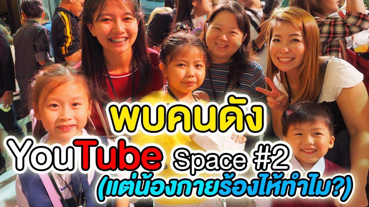 พบคนดังที่งาน Youtube Space#2 แต่น้องกายร้องไห้ทำไม