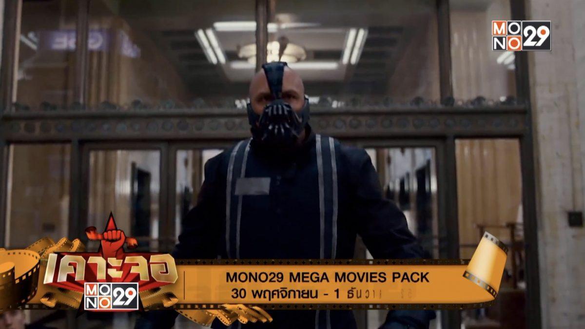 [เคาะจอ 29] MONO29 MEGA MOVIES PACK 30 พ.ย. 1 ธ.ค. 2562 (30-11-62)