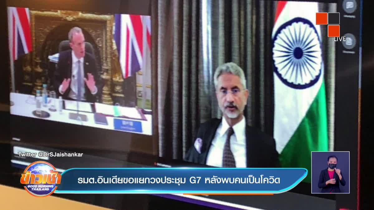 รมต.อินเดียขอแยกวงประชุม G7 หลังพบคนเป็นโควิด