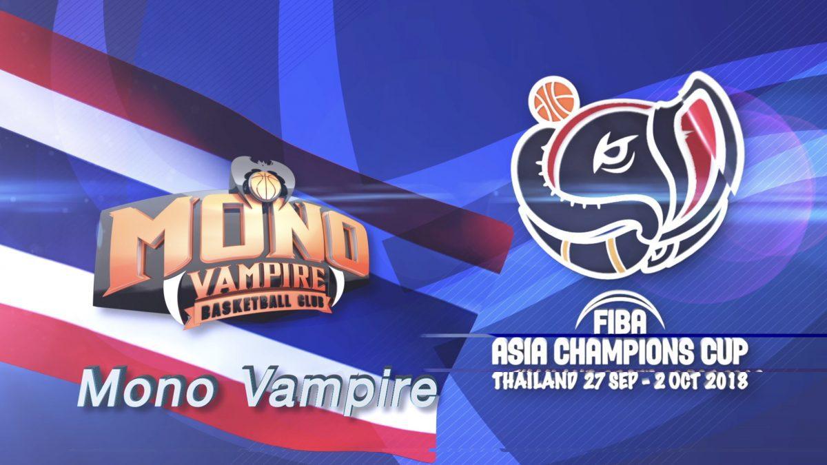 ร่วมเชียร์ โมโนแวมไพร์ ตัวแทนไทย สู้ศึก FIBA ASIA CHAMPIONS CUP 2018