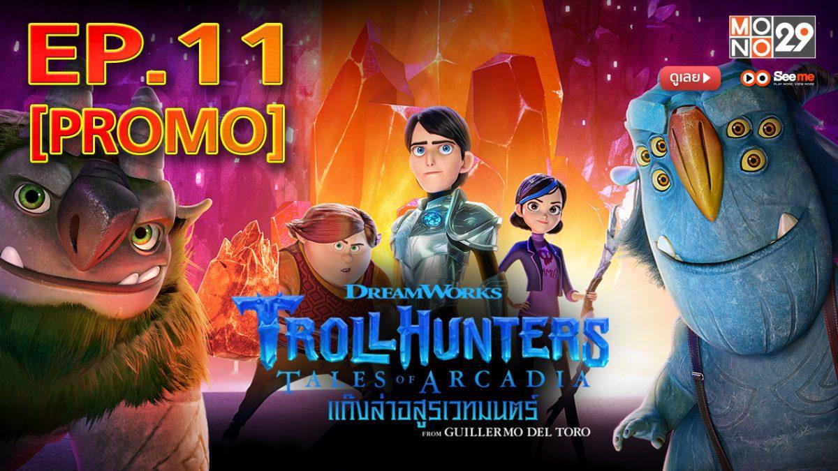 Trollhunters: Tales of Arcadia แก๊งล่าอสูรเวทมนตร์ ปี 1 EP.11 [PROMO]